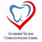 Ассоциация частных стоматологических клиник
