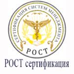 РОСТ сертификация